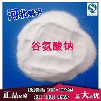 优质谷氨酸钠价格谷氨酸钠生产厂家