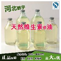 生产厂家天然维生素e油 。