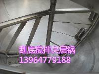 上海夹层锅/炒菜锅/炒糖锅/刮底搅拌不粘锅