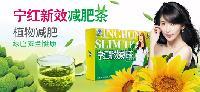 宁红新效减肥茶一个疗程多少钱 谁用过(官方认证)