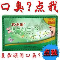 清气如兰茶怎么购买 全国统一价(正规)