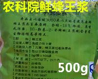 鲜蜂王浆中国农科院5g100小袋.袋装