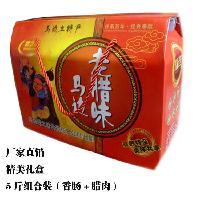 蜀之味特产礼盒腊肉腊肠5斤组合组合装大礼包 厂家低价批发