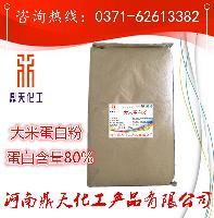 提供样品 大米蛋白粉
