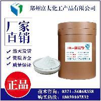 DL-蛋氨酸食品级供应商厂家