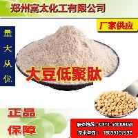 大豆低聚肽厂家供应商食品级