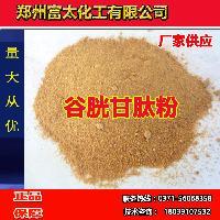 谷胱甘肽粉食品级供应商厂家
