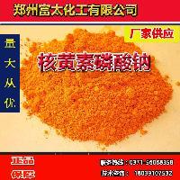 核黄素磷酸钠食品级供应商厂家