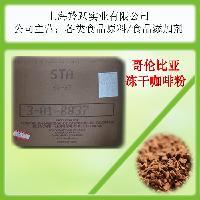 供应冻干咖啡粉 进口哥伦比亚 食品添加剂 食品级速溶咖啡粉