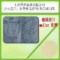 供应乳钙 德国进口 muller 乳矿物盐 食品级