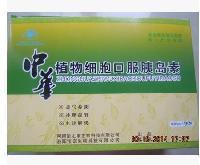 中华植物细胞口服胰岛素效果价格
