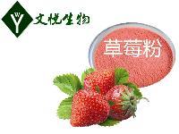 100纯天然草莓粉