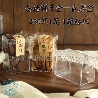 正方形饼干盒 透明西点包装 塑料糖果盒 曲奇包装盒饼干桶