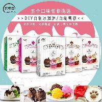 韵味冰淇淋粉自制家用硬冰淇淋哈根达斯商用球雪糕粉冷饮原料批发