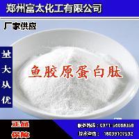 鱼胶原蛋白肽食品级