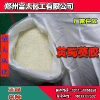 黄蜀葵胶食品级