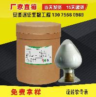 安徽硫酸软骨素生产厂家