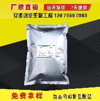 盐酸氨基葡萄糖厂家