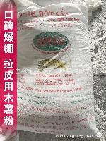 越南木薯淀粉批发 越南五星系列广义黄老虎牌拉皮土豆粉用木薯粉