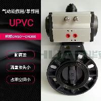 气动UPVC高分子塑料法兰对夹蝶阀,法兰球阀