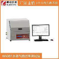 W061水蒸气透过率检测仪