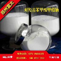 对羟基苯甲酸甲酯钠食品级供应商
