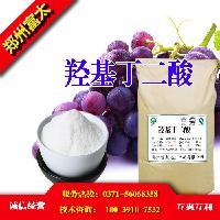 羟基丁二酸食品级