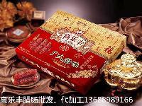 广东特产腊肠、莞式秘制腊肠生产代加工