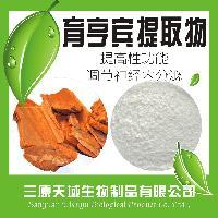 *育亨宾提取物 盐酸育亨宾98%含量 天然保健品原料 特价直销