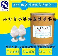 鱼胶原蛋白肽厂家
