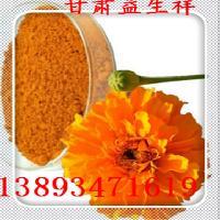 万寿菊提取物 10:1 厂家直销 全国包邮 质优价廉 专业提取