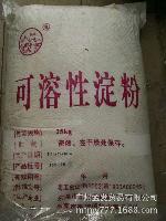 广州大量现货直销可溶性淀粉