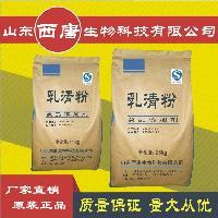 九州娱乐官网级乳清粉 正品-九州娱乐官网级高蛋白乳清粉 1kg起订 /营养强化剂