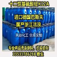一手直销高含量十二烷基硫酸铵K12A(K12铵盐)质量保证