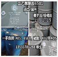 國產椰子油二乙醇酰胺6501 廠家直銷進口新加坡獅頭牌6501