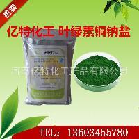 天然提取物 叶绿素铜钠盐 【河南亿特】专业供应
