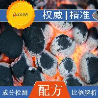 配方还原 成分比例分析 优质煤炭助燃剂 煤炭助燃剂 节约煤炭
