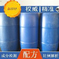 配方技术 纺织油 新型研发 成分分析 纺织硅油 工艺指导