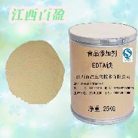 厂家供应优质食品级EDTA铁钠 价格优惠 乙二胺四乙酸铁钠 正品