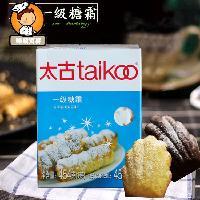 太古糖霜 一级太古细砂糖粉 曲奇蛋糕面包装饰 烘焙翻糖原料454g