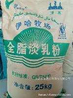 食品原料 厂价直销 国产全脂 烘培 速溶 淡奶粉