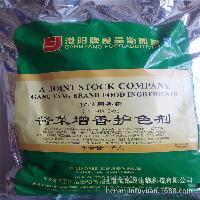 港阳香精 酱菜护色剂GY140513-96 腌菜护色剂固色剂