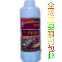 量大从优 香港味记王 食品添加剂 500g 瓶 香精 肉精油 调味品
