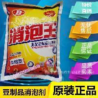 豆制品消泡剂杀泡王1kg 食用消泡剂 食品级 现磨豆浆 消泡王 泡敌