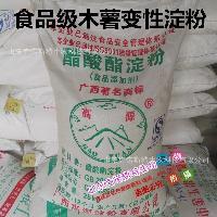 木薯变性淀粉食品级 普罗星马铃薯醋酸酯变性淀粉 顶新木薯醋酸酯