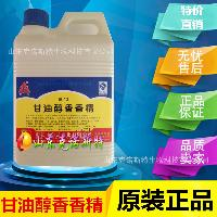 酒用香精 食用甘油香精 食品添加剂 保湿剂 醇香香精 丙三醇 白云