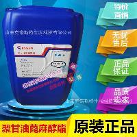 有生产许可证 原装25kg起订 食品级乳化剂PGPR 聚甘油蓖麻醇酯