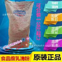 原装 甜乳清粉食品级中蛋白 阿根廷Cremac 1kg起订 脱盐乳清粉