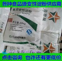 木薯变性淀粉食品级磷酸酯淀粉 顶新 磷酸酯双变性淀粉 25kg起订