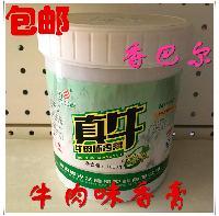 牛魔王香膏 香巴尔真牛牛肉味香膏 牛肉精膏 牛肉香膏 真牛膏 1kg